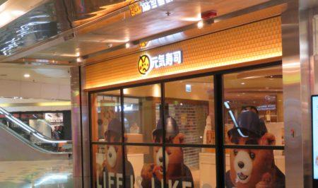 Shop Hong Kong
